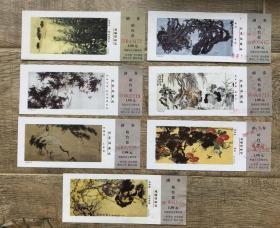 北京铁路局站台票 北京站藏画 7枚 艺术站台票