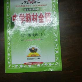 中学教材全解:七年级地理(上)(人教版)