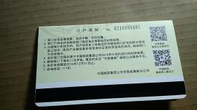 农历丙申年甘肃省集邮分公司集邮预订证