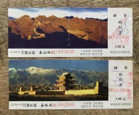 北京铁路局站台票 万里长城风光 2枚 风光站台票