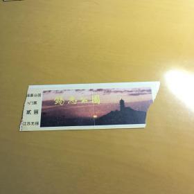 无锡锡惠公园门票