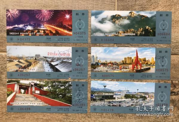 北京铁路局站台票 滨海名城秦皇岛风光 6枚 风光站台票