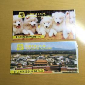中国万博文化城门票2张合售