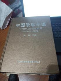 中国改革年鉴十六大以来改革概览2003-2012专卷