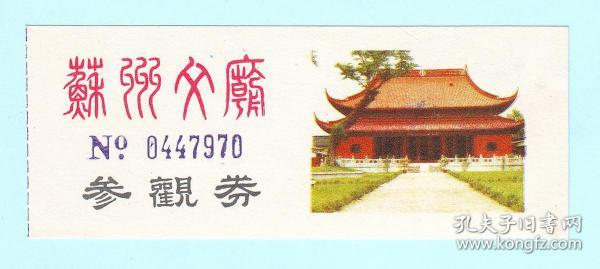 """八十年代苏州文庙参观券,印有号码,票价1角,背面加盖""""壹角"""",长10.7厘米,宽4.2厘米"""