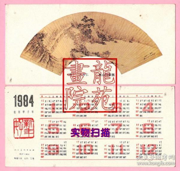 年历卡片·古书画专题(明)文伯仁《秋山行旅图》人民美术出版社1984年