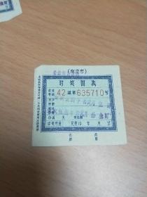 对奖回执 (1958年  南京市营业部储蓄所)