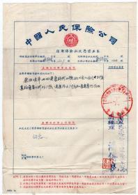 保险单据类------1955年河南省商丘市手工业生产合作社联合社