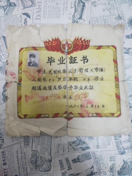1963年毕业证书(阜新蒙古族自治县第二小学)残