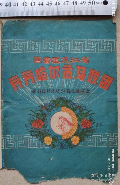 """节目单和海报类------1957年国营黑龙江省齐齐哈尔马戏团""""访朝访越归国巡回演出""""演出节目单"""