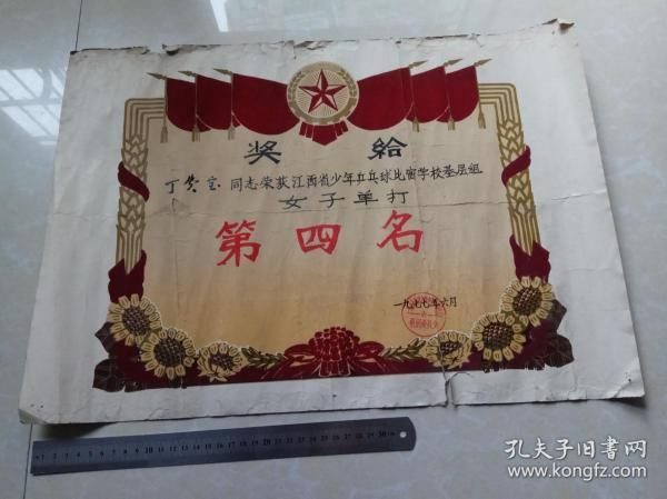 江西少年乒乓球比赛奖状(1977年)