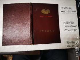 毛泽东论文艺 精装  大32开本精装  包快递费