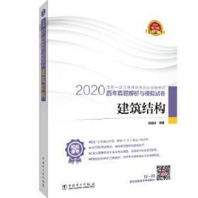 【正版】2020全国一级注册建筑师执业资格考试历年真题解析与模拟