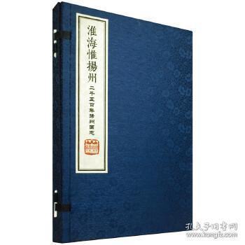 淮海惟扬州:二千五百年扬州图志(全2册)