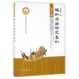 域外汉籍研究集刊:第十三辑