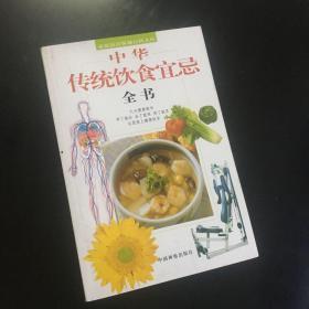家庭医疗保健百科文库 中华传统饮食宜忌全书