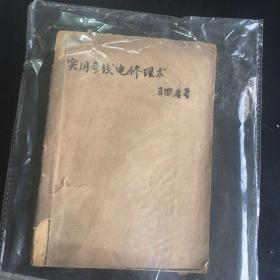 正版现货 实用无线电修理术 1937出版 南京中央大学无线电实验室 及刘平叔作序