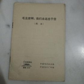 毛主席啊,我们永远忠于您(歌曲)  中国唱片