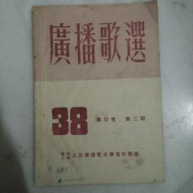 广播歌选(1952年第4卷)第2期