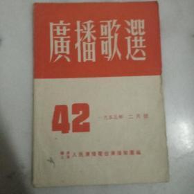 广播歌选(1953年)42