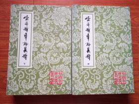 渔洋精华录集释(全三册)缺上 繁体、竖版