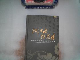 珠江水故园情--陈中秋词作歌曲与音乐剧选集 里面有开裂