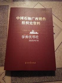 中国石油广西销售组织史资料(2000.10-2013.12)