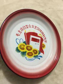 1969年国营上海搪瓷一厂出品,毛主席的革命文艺路线胜利万岁语录搪瓷盘一个 品相完好,直径约30厘米,高约4厘米,重467克