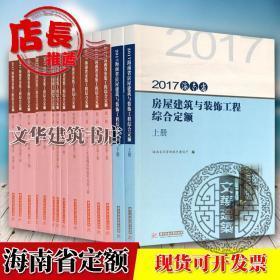 2017版海南省房屋建筑装饰装修安装市政园林工程综合定额全套30册