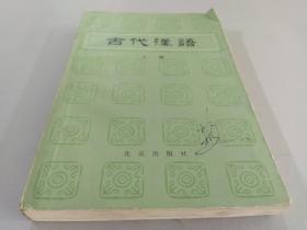 古代汉语 上
