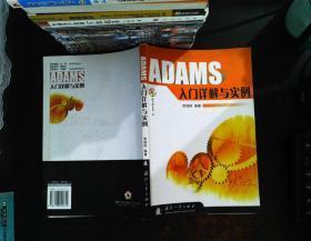 ADAMS入门详解与实例 【无光盘】