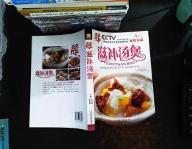 天天饮食丛书:滋补汤煲