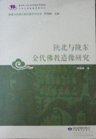 陕北与陇东金代佛教造像研究/敦煌与丝绸之路石窟艺术丛书