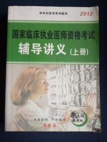 2012国家临床执业医师资格考试///辅导讲义///上册