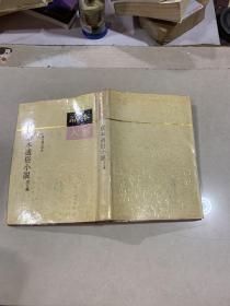 话本大系 京本通俗小说第五种