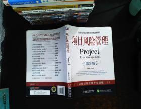项目风险管理(第2版)【书侧有水印】
