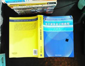 电子商务设计师教程【书侧有水印】