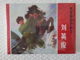 毛主席的好战士刘英俊 32开精装