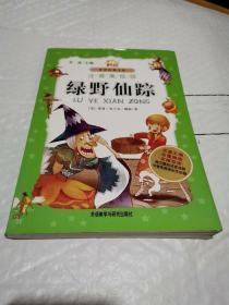 小书房世界经典文库:绿野仙踪(注音美绘版)