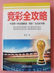 """竞彩全攻略:中国第一部全面解读""""竞彩""""玩法的书籍(附光盘)"""