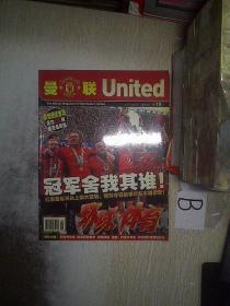曼联 2003 6