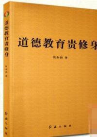 道德教育贵修身(2014版) 熊春锦 对民族文化基因的流失作出修身生理学解析
