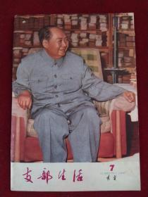 支部生活 1976-7