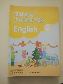 译林英语. 小学英语补充习题. 五年级. 上册