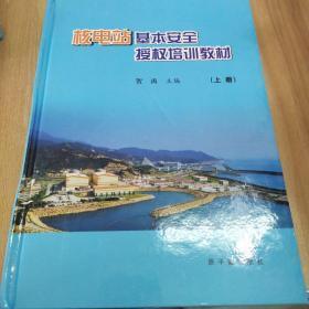 核电站基本安全授权培训教材(上下册)