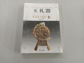 中国古玉断代与辨伪:玉礼器