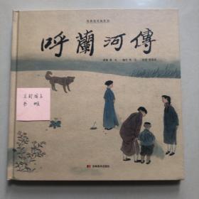 呼兰河传精装本连环画,2007年一版一印仅2500册