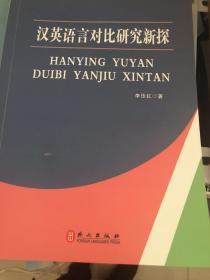 汉英语言对比研究新探