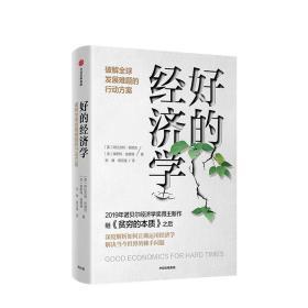 好的经济学 《贫穷的本质》作者阿比吉特班纳吉 埃斯特迪弗洛 2019年诺贝尔经济学奖得主新作