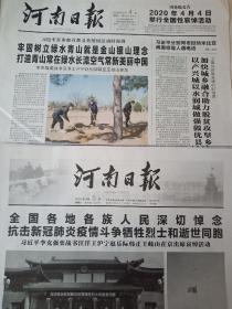 河南日报2020年4月4日5日2份